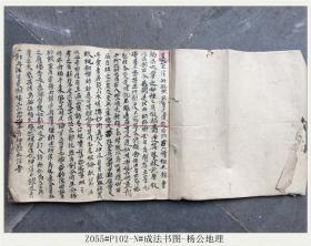 Z055#P102-N#成法书图-杨公地理/清代手抄本/复印件