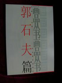 画品丛书:郭石夫篇