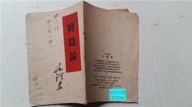 实践论 毛泽东 著 人民出版社 32开