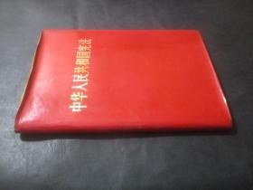 中华人民共和国宪法1982 有护封  精装