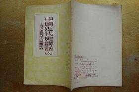 中国近代史讲话(六)  五四运动前夜的军阀统治