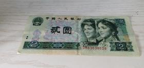 中国人民银行第四套人民币 贰圆 2元 1990年 DR 63638028
