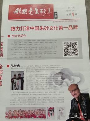 彤开元朱砂创刊号