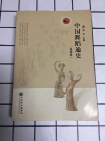 中国舞蹈通史(精撰版)