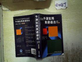 牛津实用英语语法:第四版 翻译本(双色版)..