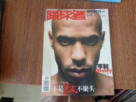 踢球者 《精彩足球》周刊 刊增报31