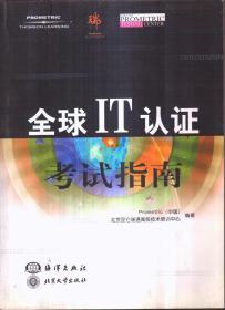 全球IT认证考试指南