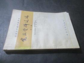 宪法资料选编 第三辑