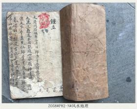 Z058#P82-N#风水地理/清代手抄本/电子稿或复印件