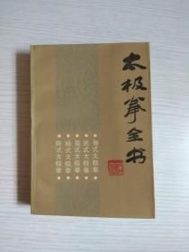 《 太极拳全书》包括(陈氏太极拳、杨氏太极拳、吴氏太极拳、武氏太极拳、孙氏太极拳)