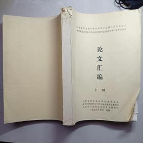 中国中西医结合学会疡科分会第三届学术会议论文汇编 油印本 上、(内有医案及药方)
