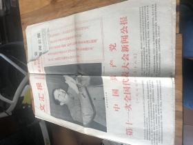 6239:77年1月3日《解放军报 》77年8月18日文汇报,第十一次全国代表大会新闻公报,大幅华主席 邓小平主席插图