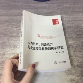 人力资本、网络能力与企业竞争优势的关系研究