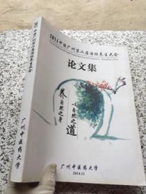 2014中国广州第二届国际养生大会论文集