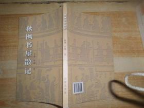 秋枫书屋散记