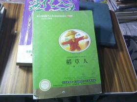 稻草人 (青少年必读丛书)