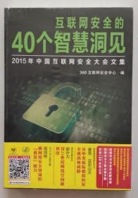 保证正版 互联网安全的40个智慧洞见 2015年中国互联网安全大会文集 9787115421210