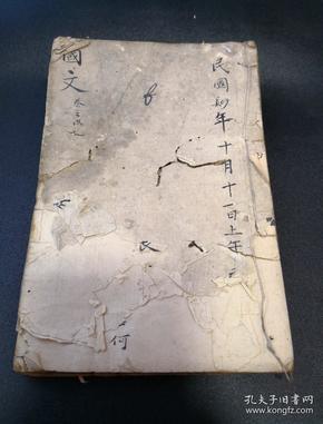 国文卷之陆手抄本,民国初期手抄教科书37210140