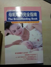 母乳哺养完全指南