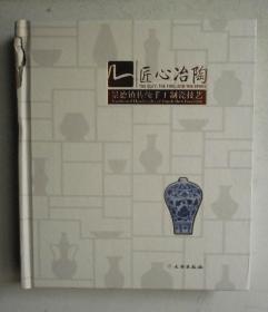 匠心冶陶:景德镇传统手工制瓷技艺