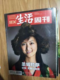 《三联生活周刊》201509,图文并茂(世俗宗教与自然:西藏圣城专辑!)