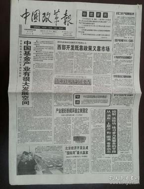 2000年5月16日《中国改革报》(沙特建设首幢摩天大楼)