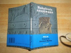古巴比伦神话故事