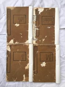 李明仲营造法式  第三.五〜七  4册