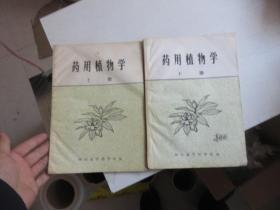 药用植物学【上下】 私藏