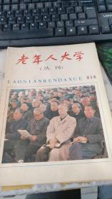 老年人大学(丛刊)1984年12月第1版.创刊号
