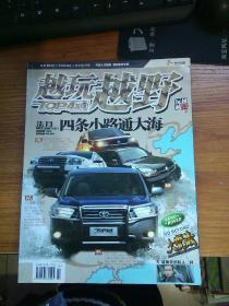 越玩越野TOP4X4(2009.7)