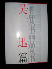 画品丛书:吴迅篇