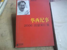 华西纪事2006:回望吴仁宝
