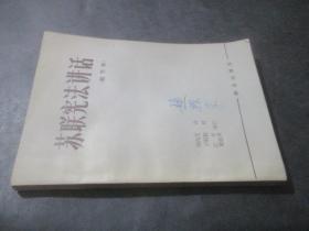 苏联宪法讲话(删节本)