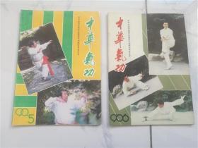中华气功 1990 5 6