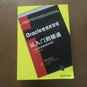 Oracle数据库管理从入门到精通 丁士锋著(正版无盘)