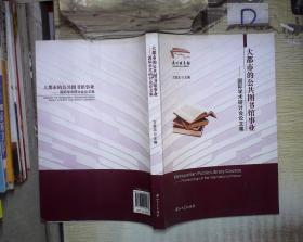 大都市的公共图书馆事业-国际学术研讨会论文集 。