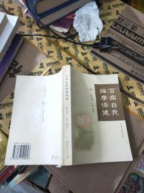 百病自我按摩保健(修订版) .