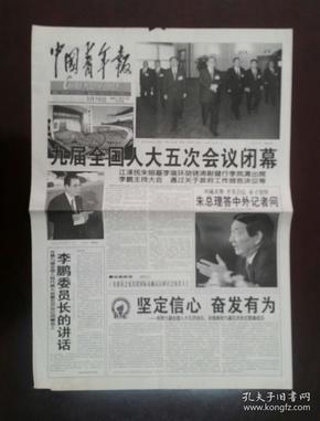 2002年3月16日《中国青年报》(九届全国人大五次会议闭幕)