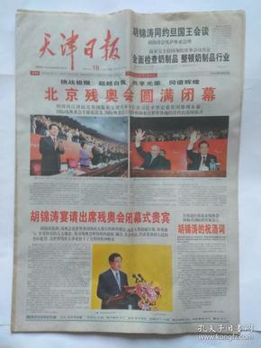 天津日报2008年9月18日【20版全】 北京残奥会闭幕