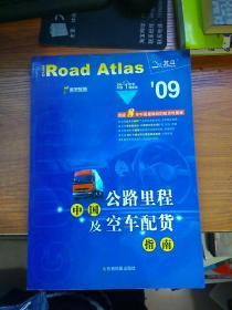 中国公路里程及空车配货指南
