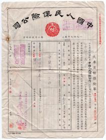 保险单据类-----1953年中国人保公司上海市分公司