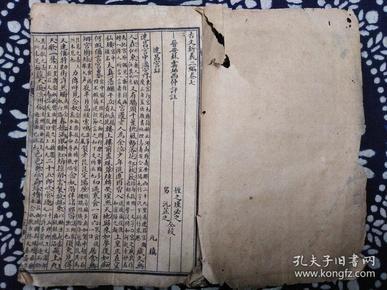 民国石印古文新义卷七