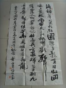 叶尚青:书法:庆祝中国共产党成立 而作书法作品