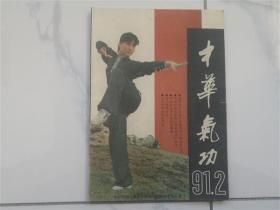 中华气功 1991 2