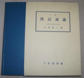 日文原版书 簿记通论 2订版 単行本 今井信二  (著)