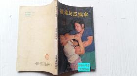 擒拿与反擒拿 杜仲勋 杜振高 著 北京体育学院出版社 32开