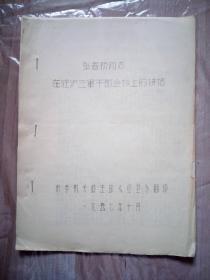 文革油印   张春桥同志在驻沪三军干部会议上的讲话