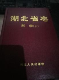 湖北省志・科学志(中)7216022114
