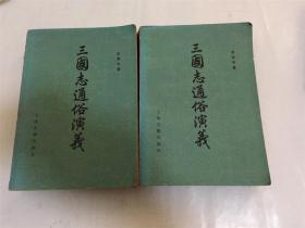 三国志通俗演义(上下册全)罗贯中 上海古籍出版社
